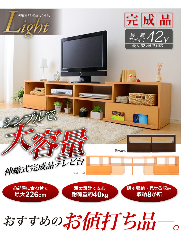 完成品伸縮式テレビ台【-Light-ライト】(コーナーTV台・ローボード・リビング収納)