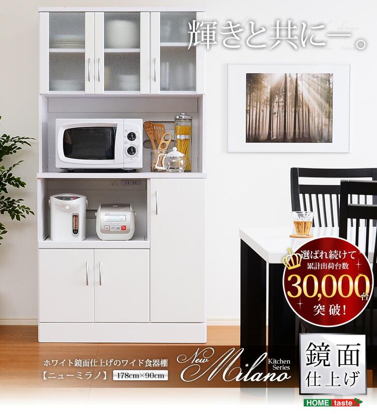 ホワイト鏡面仕上げのワイド食器棚(180cm×90cmサイズ)