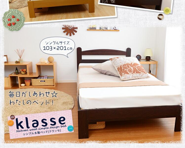 シンプル木製ベッド【Klasse-クラッセ-】シングル(三つ折りマットレス付き)