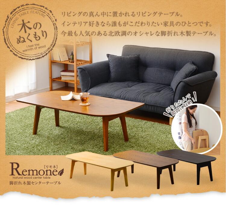 脚折れ木製センターテーブルシリーズ【Remone-リモネ】100cm幅 リーフ型 棚なしタイプ