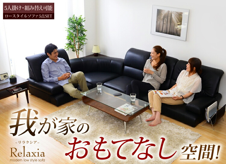 ロースタイルソファ5点SET【Relaxia-リラクシア-】