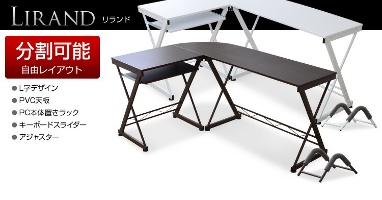 木製L字型パソコンデスク【-Lirand-リランド(L字型タイプ)】