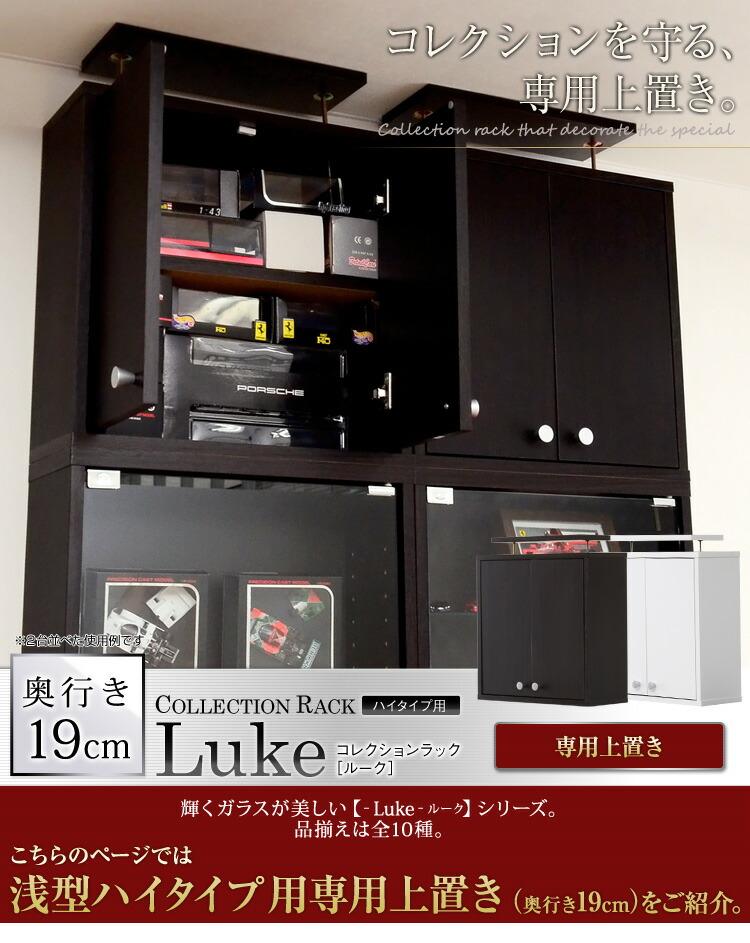コレクションラック【-Luke-ルーク】浅型ハイタイプ(専用上置き)