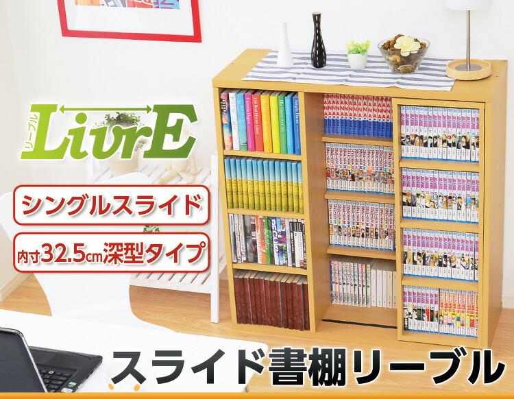 スライド書棚【-Livre-リーブル】(シングルスライド・深型タイプ)