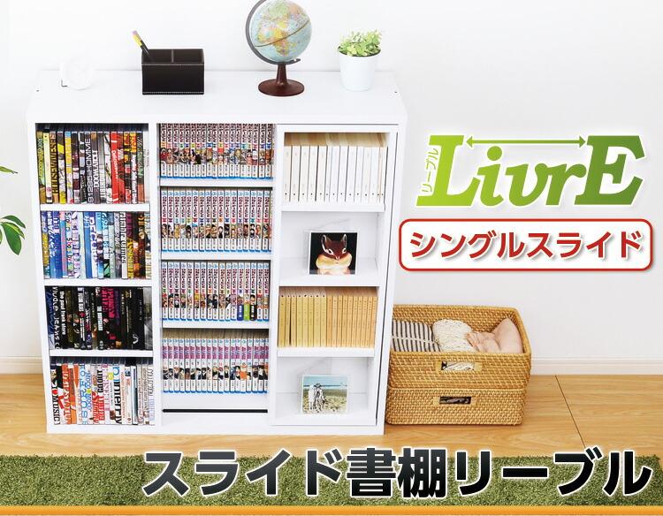 スライド書棚【-Livre-リーブル】(シングルスライド・浅型タイプ)