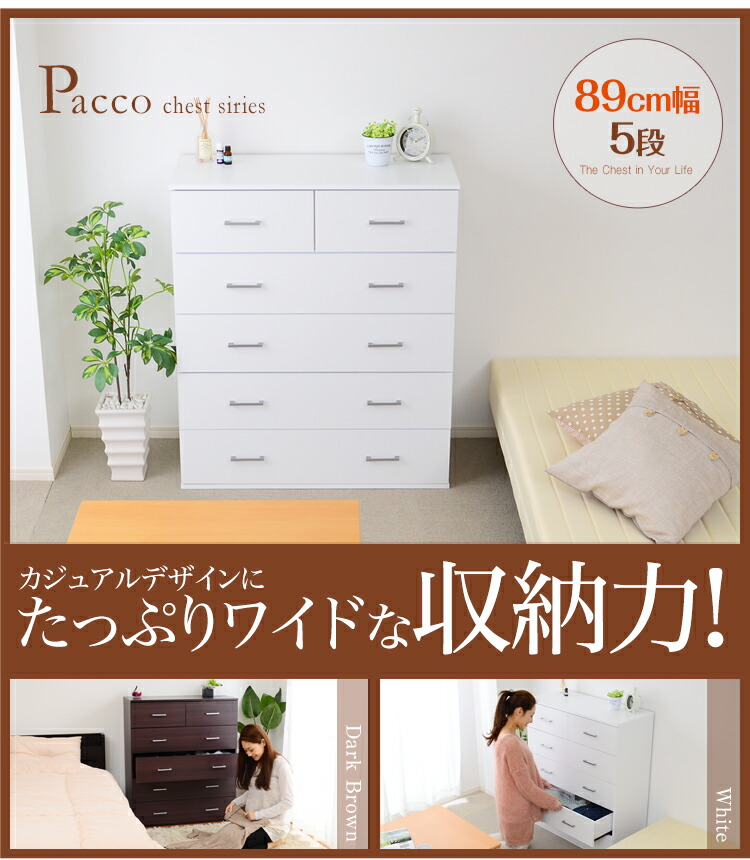 カジュアルなデザインのチェスト 幅89cm5段引き出し【Paccoシリーズ】
