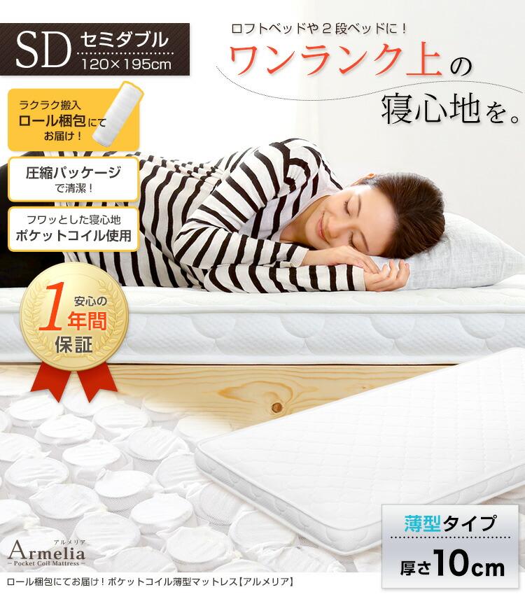 薄型ポケットコイルスプリングマットレス【Armelia-アルメリア-】(ロール梱包 セミダブル)