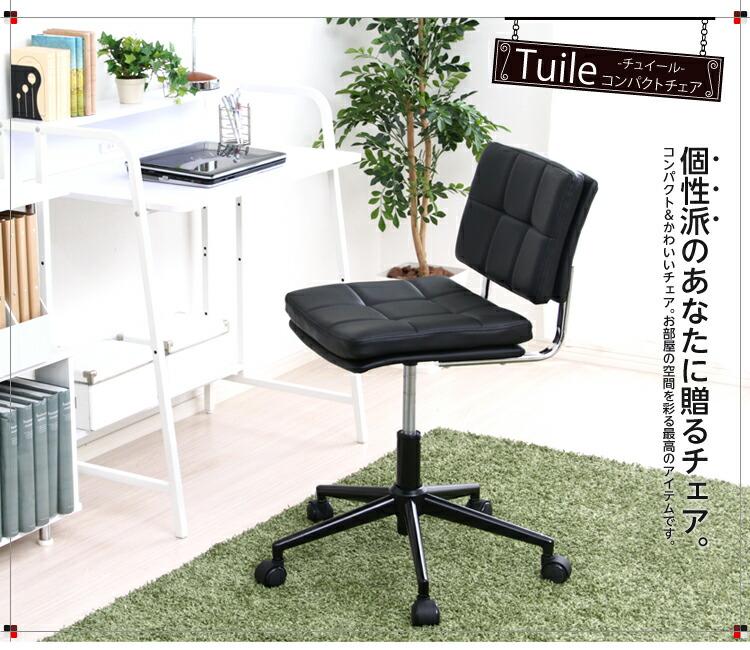 コンパクト&スタイリッシュ!パソコンチェア【-Tuile-チュイール】