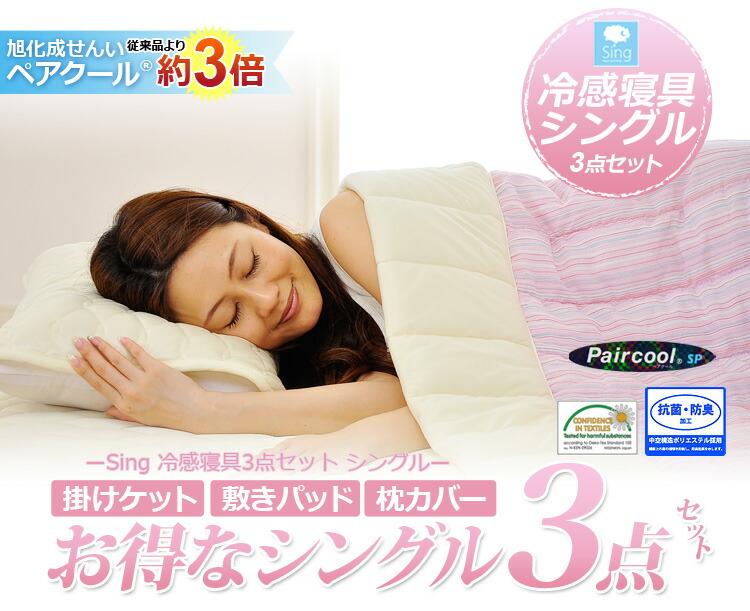 冷感寝具3点セット【Singシリーズ】(敷パッド・ケット・枕パッド・シングル用)