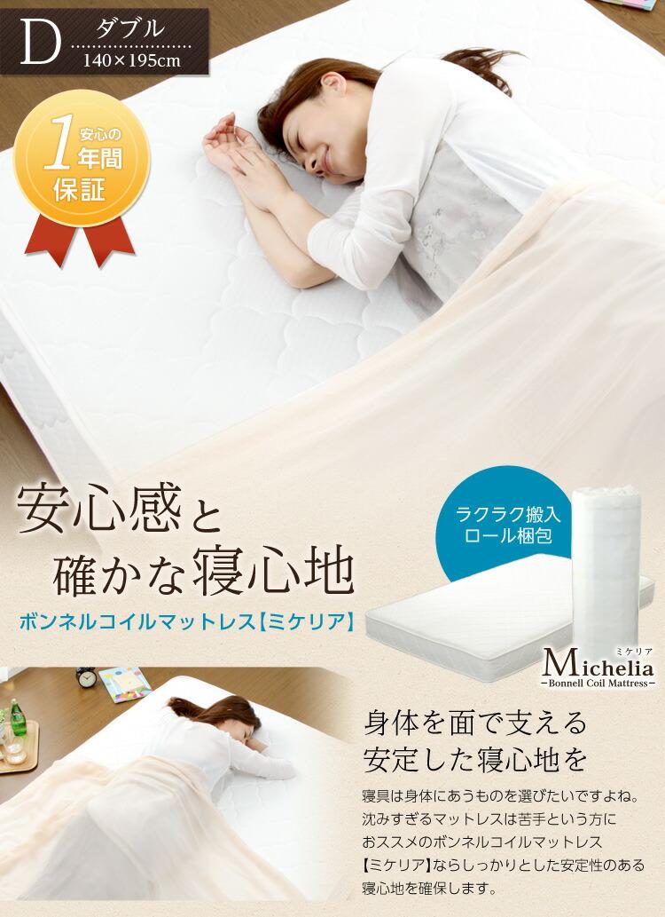ボンネルコイルロールマットレス 【Michelia】 ミケリア (ダブルサイズ)