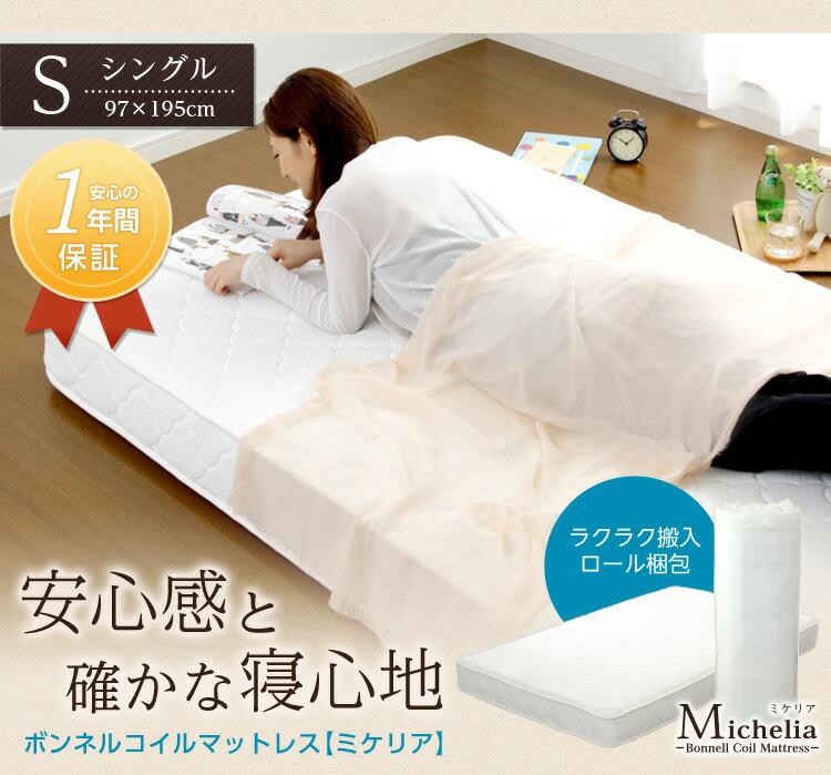 ボンネルコイルロールマットレス 【Michelia】 ミケリア (シングルサイズ)