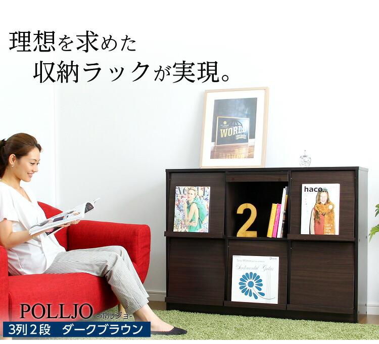 ディスプレイラック【Polljo-ポルジョ-】(3列2段タイプ・ダークブラウン)