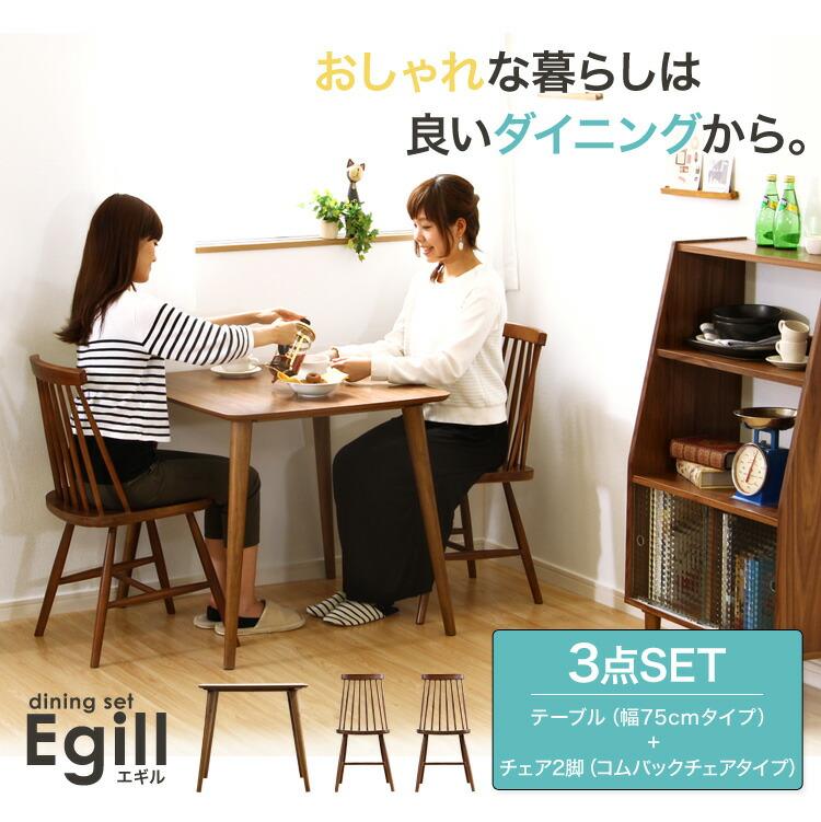 ダイニング3点セット【-Egill-エギル】(コムバックチェアタイプ)