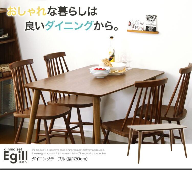 ダイニングテーブル【-Egill-エギル】(幅120cmタイプ)