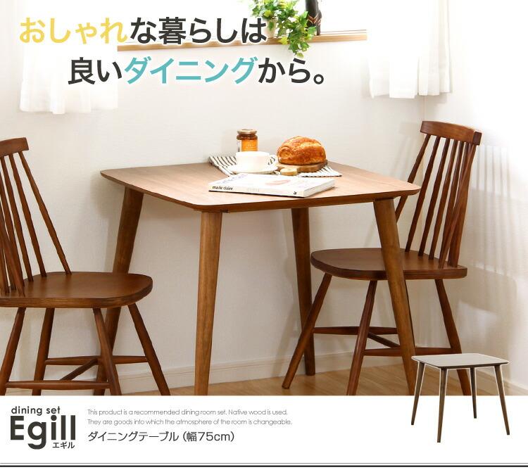 ダイニングテーブル【-Egill-エギル】(幅75cmタイプ)
