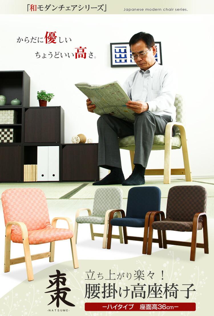 腰掛けしやすい肘掛け付き高座椅子【棗-なつめ-】(ハイタイプ・36cm高)
