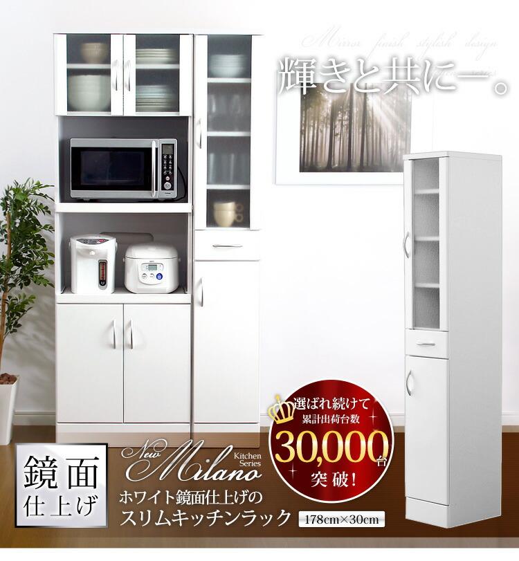 ホワイト鏡面仕上げのスリムキッチンラック【-NewMilano-ニューミラノ】(180cm×30cmサイズ)