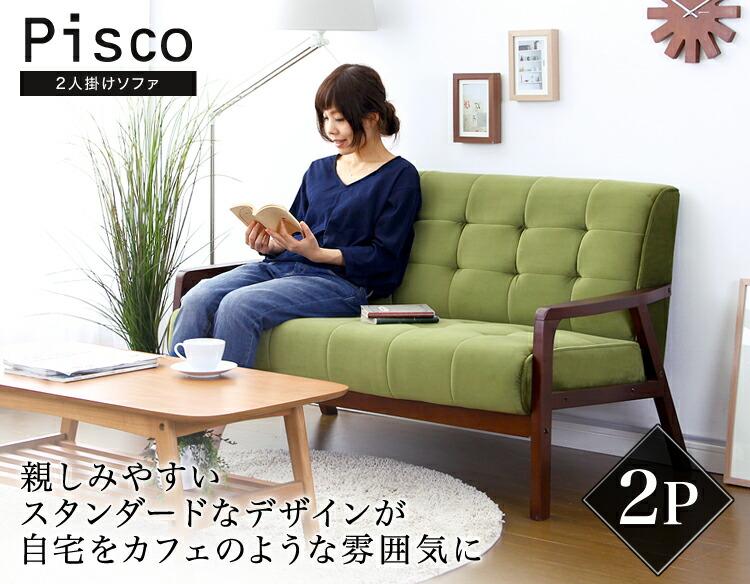 ウッドフレーム2Pデザインソファ【ピスコ-Pisco-】