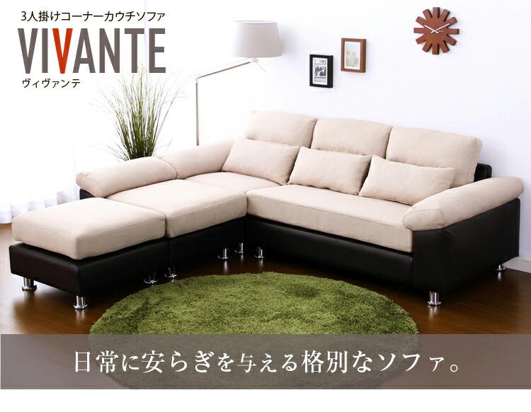 3人掛けコーナーカウチソファ【Vivante-ヴィヴァンテ】