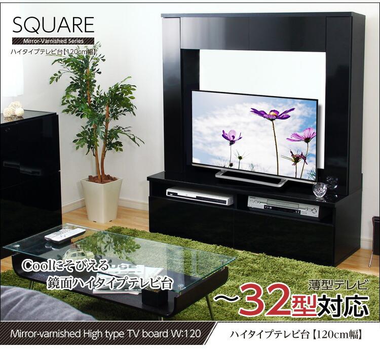 鏡面仕上げ!ハイタイプテレビ台(幅120cm)【SQUAREスクエア】シリーズ