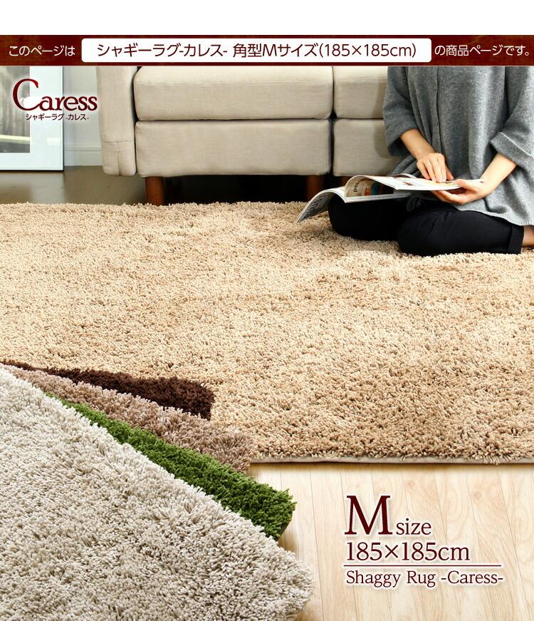 (185×185cm)マイクロファイバーシャギーラグマット【Caress-カレス-(Mサイズ)】