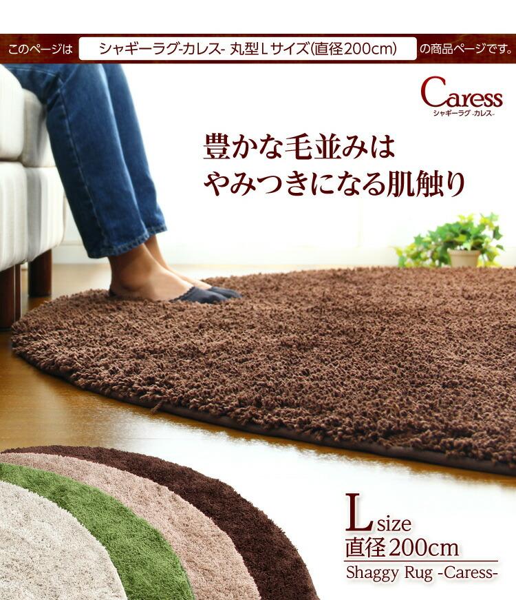 (円形・直径200cm)マイクロファイバーシャギーラグマット【Caress-カレス-(Lサイズ)】