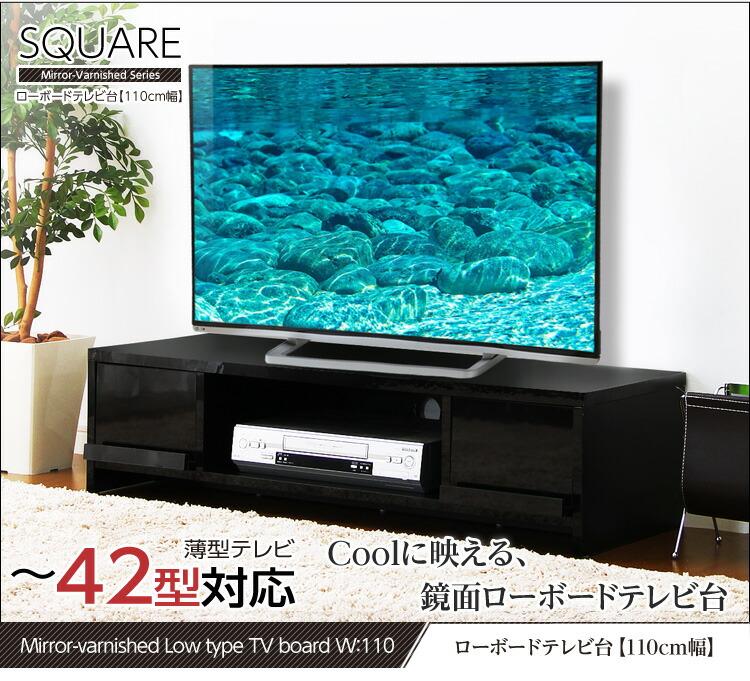 鏡面仕上げ!ローボートテレビ台(幅110cm)【SQUAREスクエア】シリーズ