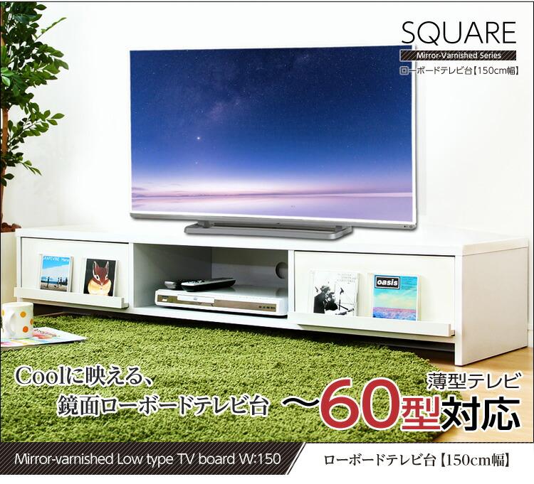 鏡面仕上げ!ローボートテレビ台(幅150cm)【SQUAREスクエア】シリーズ