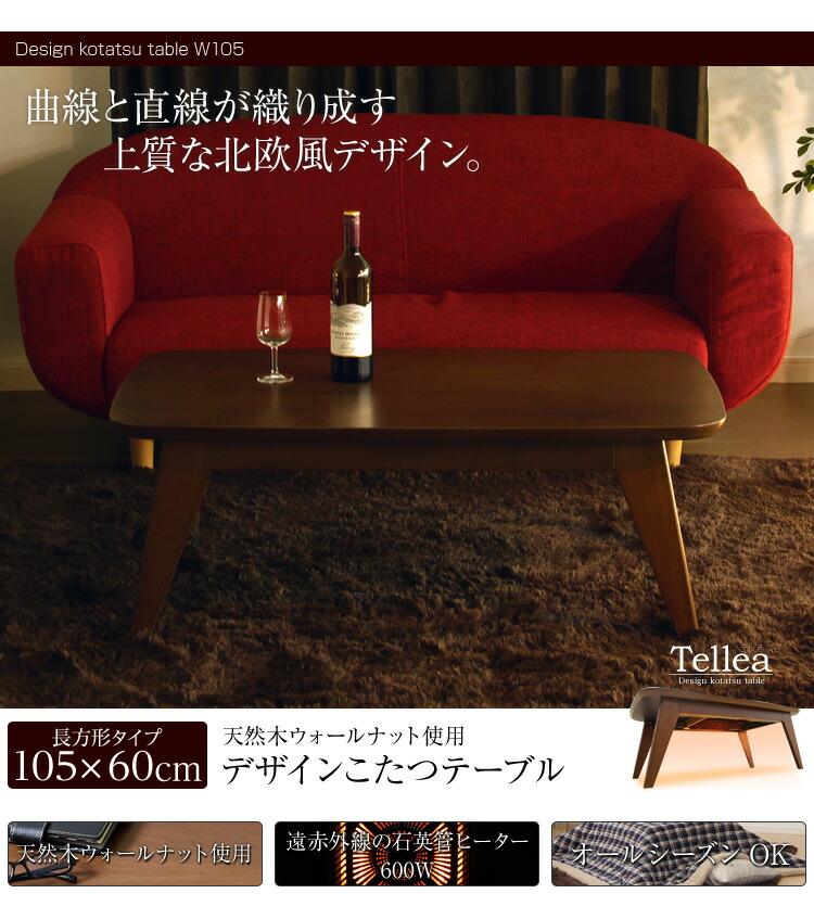 ヒーター付リビングテーブル(105cm幅・長方形)【-Tellea-テレア】(こたつテーブル・ローテーブル)