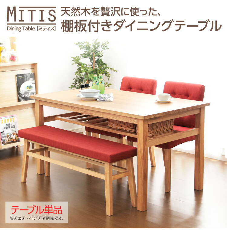 ダイニングテーブル【Miitis-ミティス-】(幅135cmタイプ)単品