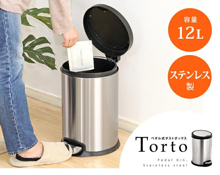 ステンレスダストボックス【Torto-トルト-】(フタ付き フットべダル ステンレス ゴミ箱 12L)