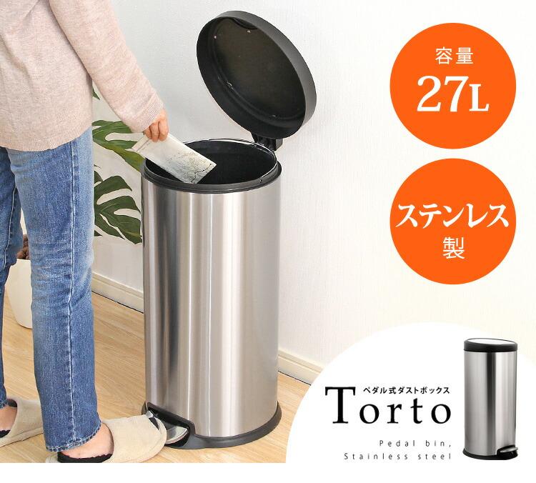 ステンレスダストボックス【Torto-トルト-】(フタ付き フットべダル ステンレス ゴミ箱 27L)