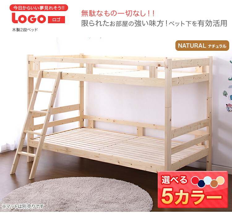 2段ベッド【Logo-ロゴ-】