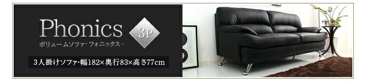 ボリュームソファ2P+3P SET【Phonics-フォニックス-】(ボリューム感 高級感 デザイン 3人掛け 2人掛け)
