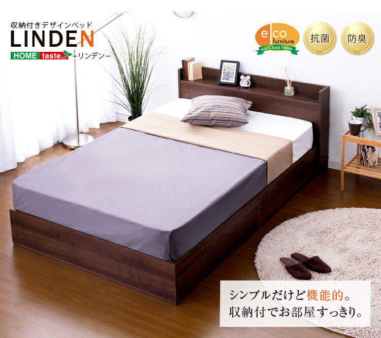 収納付きデザインベッド【リンデン-LINDEN-(ダブル)】(マルチラススーパースプリングマットレス付き)