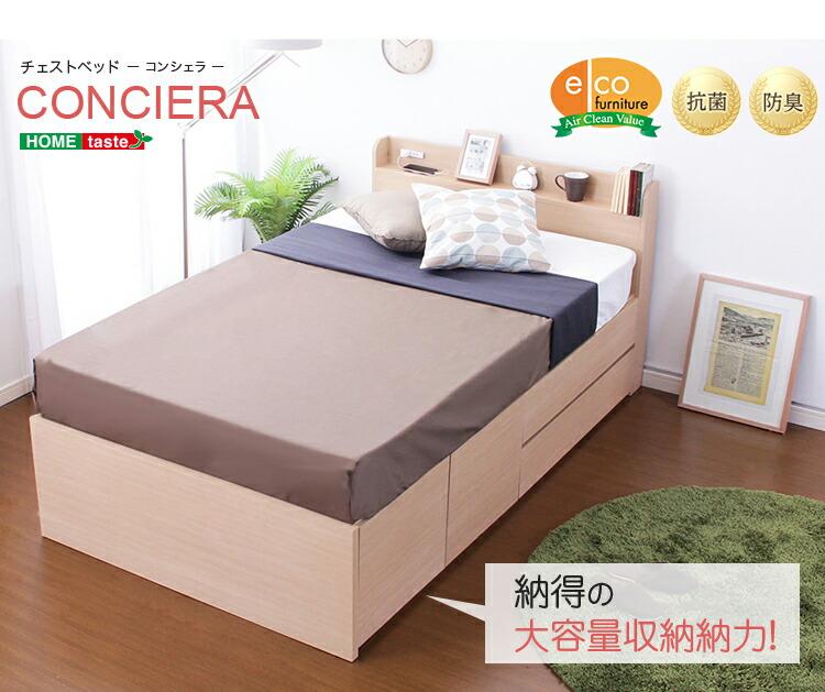 チェストベッド【コンシェラ-CONCIERA-(ダブル)】(羊毛入りデュラテクノマットレス付き)