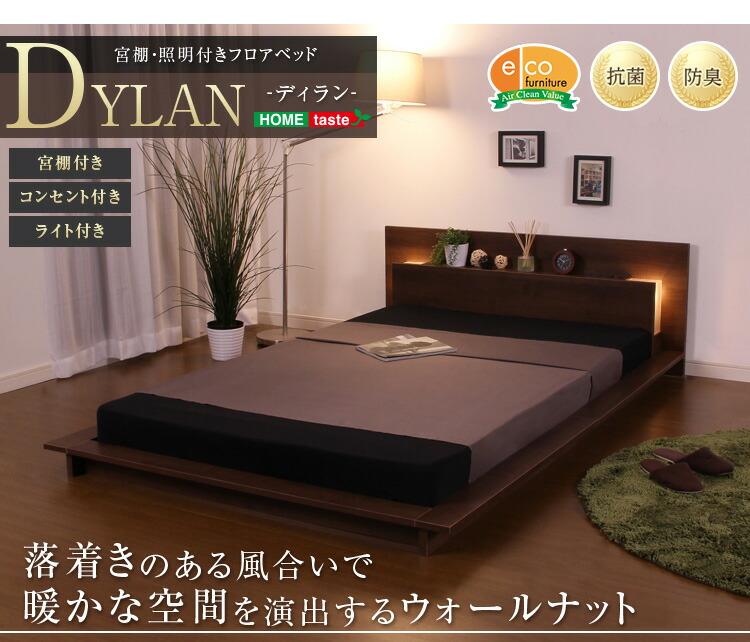 宮、照明、コンセント付き【ディラン-DYLAN-(シングル)】(ロール梱包のボンネルコイルマットレス付き)