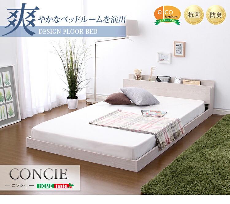デザインフロアベッド【コンシェ-CONCIE-(ダブル)】(羊毛入りデュラテクノマットレス付き)