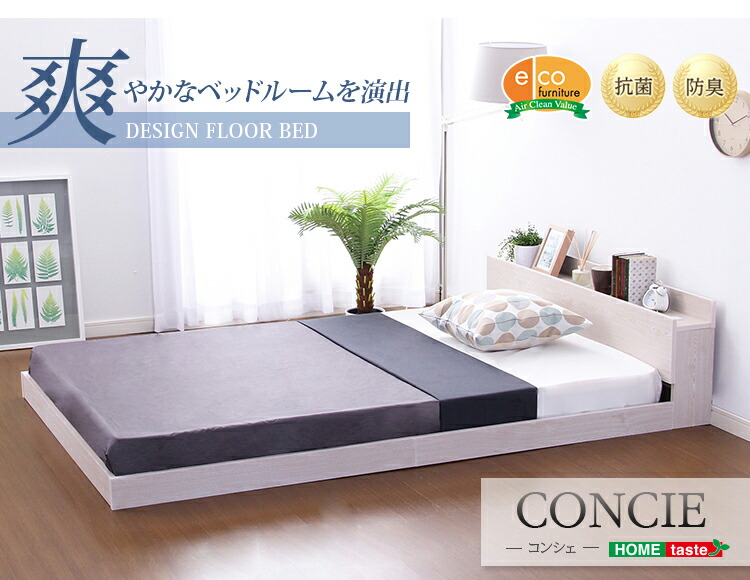 デザインフロアベッド【コンシェ-CONCIE-(ダブル)】(ロール梱包のポケットコイルスプリングマットレス付き)