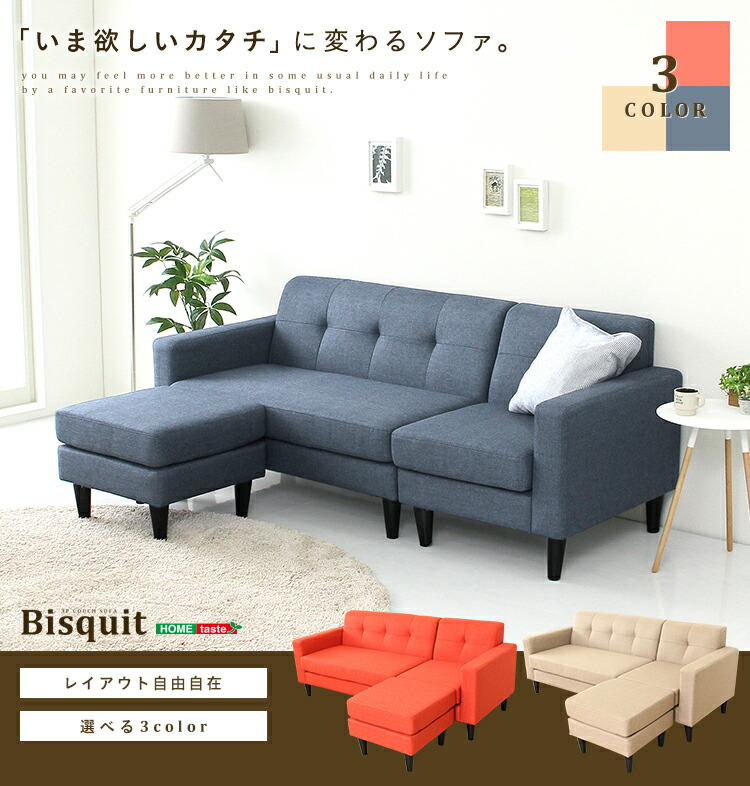 カウチソファ【Bisquit-ビスキュイ-】(レイアウトフリー 3人掛け オットマン L字)