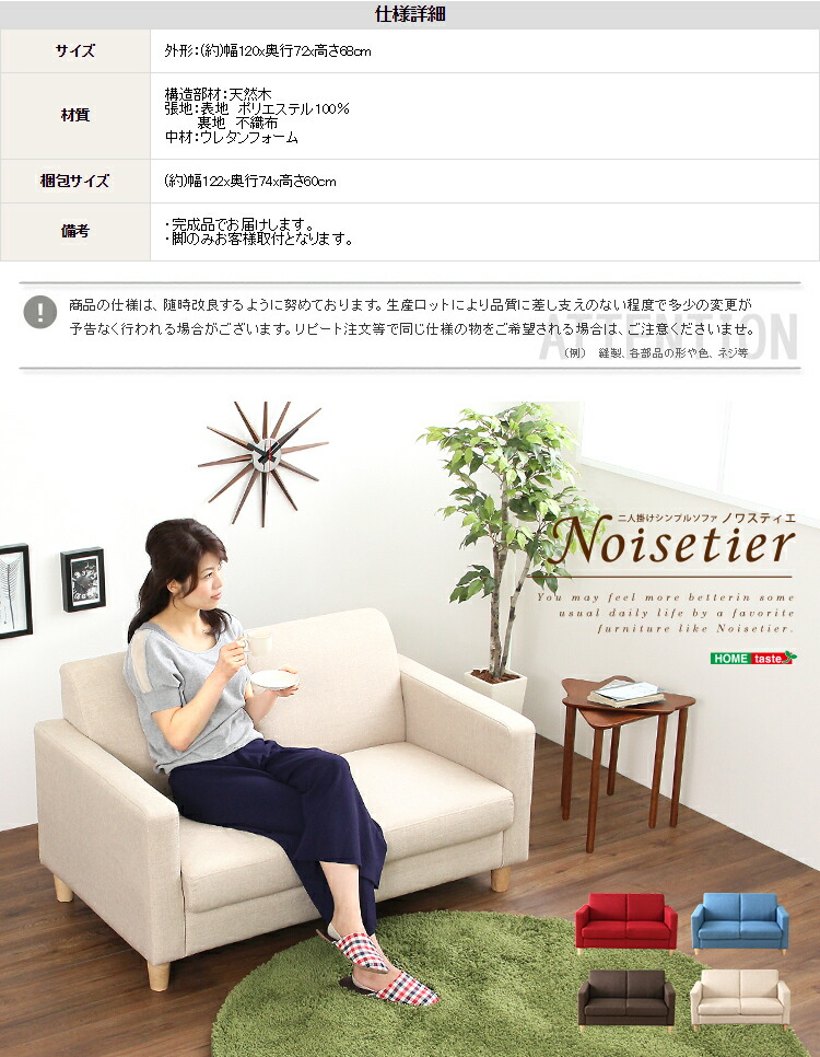 コンパクトソファー【Noisetier-ノワスティエ-】(シンプル 二人掛け 異素材ミックス)