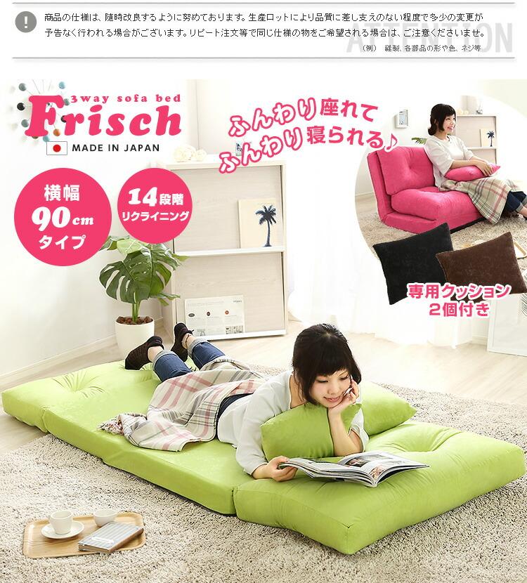 3wayソファベッド【frisch-フリッシ-】(コンパクト フロア リクライニング スエード 2人掛け)