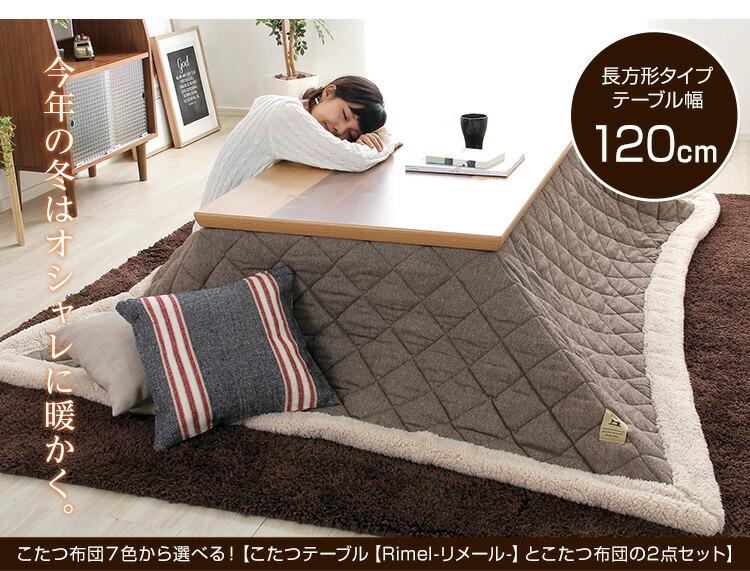 2色の天然木化粧板こたつ布団セット(7柄)薄型フラットヒーター日本メーカー製|Rimel-リメール-