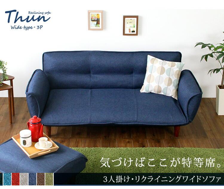 3人掛リクライニングワイドソファ(布地)ローソファ、カウチやベッドスタイルに 日本製|Thun-トゥーン-