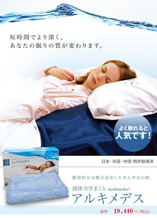 アルキメデス/安眠まくら