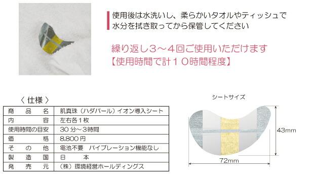 イオン導入器/貼る美顔器