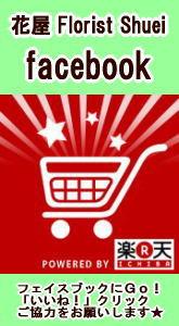 �ֲ�FloristShuei��facebook��