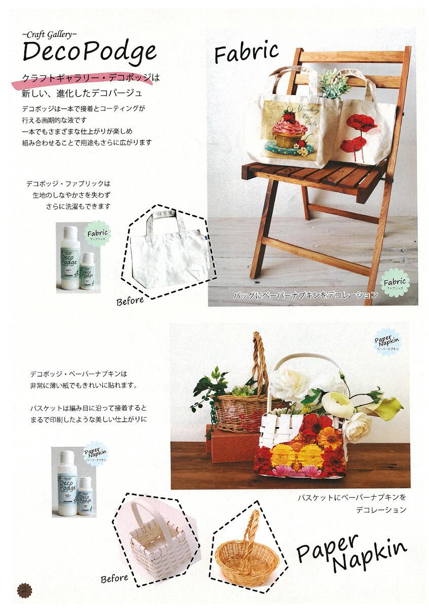 デコポッジパンフレット | 手芸材料の通信販売シュゲール