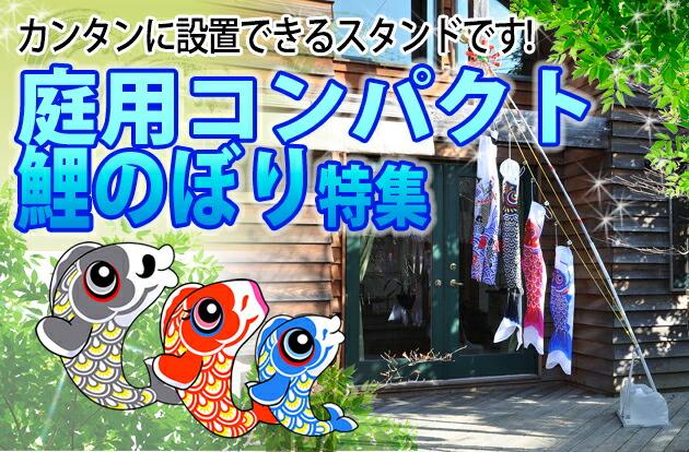 庭用鯉のぼり特集