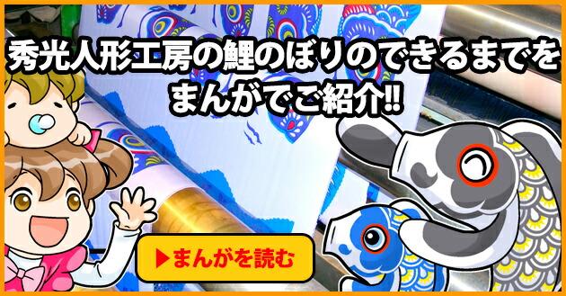 秀光人形工房の鯉のぼりのできるまでをまんがでご紹介!!